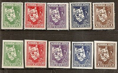 White Russia - 1920 Un-issued set of 5 stamps perforated and imperf - Un-mounted