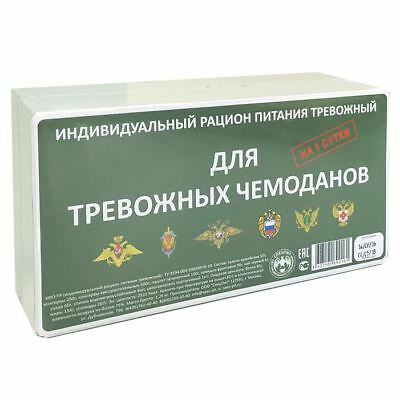 1 x Russian Army IRP - TR MRE (DAILY FOOD RATION PACK) Emergency Food (1.25kg)