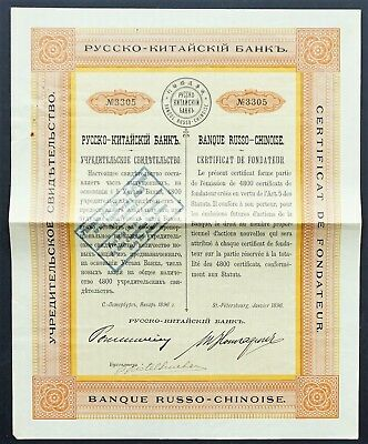 Russia/China - Russia China Bank - 1896 - founder share -VERY RARE-