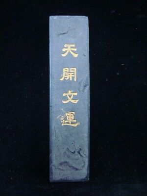 "Fine Quality Old Chinese Carving Black Ink Stick ""HuKaiWen"""