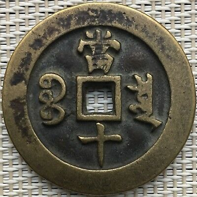 1851-1861 AD Qing Dynasty,Old Chinese Bronze 10 cash coin,Jiangxi Province,40 mm