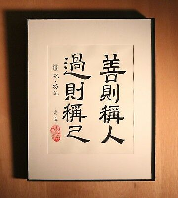 Chinese Calligraphy 善則稱人過則稱己from the Book of Rites 礼记 a Confucius Classic儒家经典