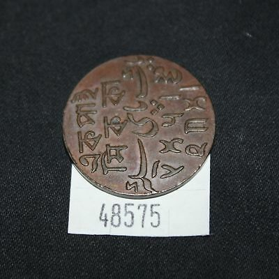 West Point Coins ~ 1829 India Pice Year 37 KM#56