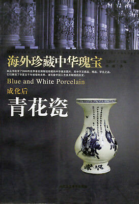 Chinese Treasures from Oversea Museums: Blue-White Porcelain after Chenghua