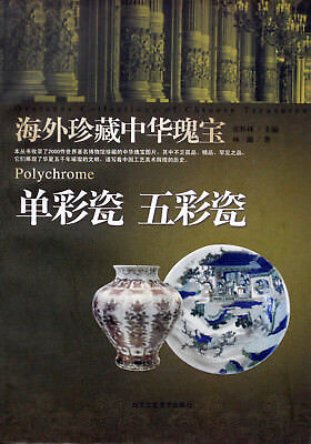 Chinese Treasures from Famous Oversea Museums: Single and Wucai Porcelain