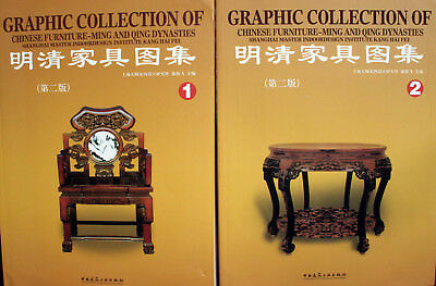 Rare Book:Graphic Collection of Chinese Furniture--Ming and Qing Dynasties(1-2)