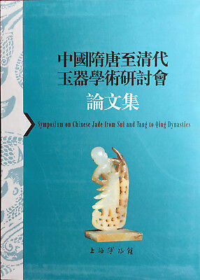 Rare Book: Symposium on Chinese Jade from Sui and Tang to Qing Dynasties