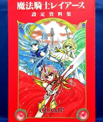 CLAMP - Magic Knight Rayearth Material Collection /Japanese Setting Data Book