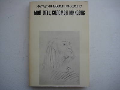 Russian Judaica Book. My Father Solomon Michoels. 1984