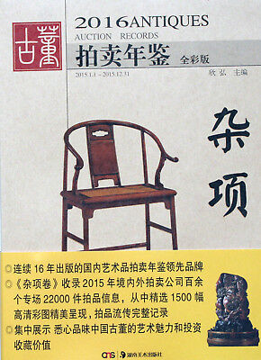 2016 Chinese Antiques & Art Auction Records: Miscellaneous