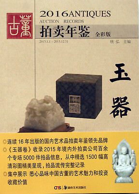 2016 Chinese Antiques & Art Auction Records: Jade