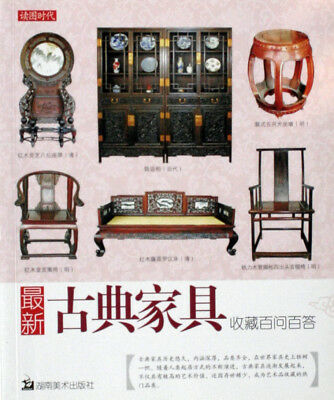 Answer to 100 Questions on Appreciation and Collection of Classical Furniture