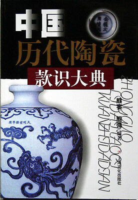 Rare Book: Pictorial Guide to Marks of Chinese Ceramics