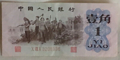 Chinese 1  (Yi Jiao) Bank Note 1962 Extra Fine