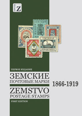 NEW ZAGORSKY CATALOGUE RUSSIA EMPIRE ZEMSTVO 1866 - 1919  Rus & Eng Hard Cover