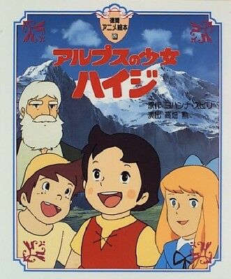 NEW Heidi Girl of the Alps Anime Large picture book w/Tracking# From JAPAN F/S