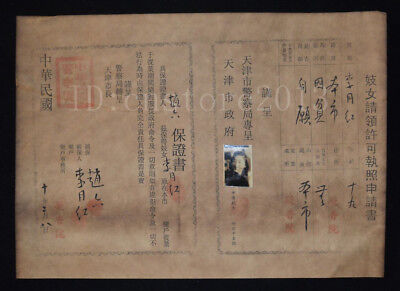 Republic China Precious Archive Women harlot Application for a permit licence 3