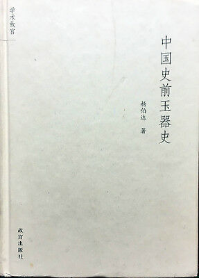 Scarce and Excellent book:China's Prehistoric Jade History