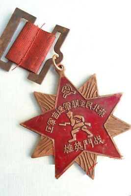 1947Northeast Democratic CoalitionArmy Jilin Liaoning Military Region Hero Medal