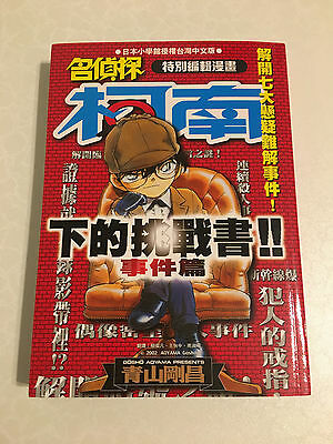 Detective Conan Challenging Cases (Part 1 only) - Chinese Manga