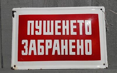 Vintage Communist street sign 1960's-1970's Bulgaria enamel SMOKING PROHIBITED