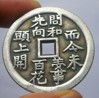045 Collect old Chinese white copper