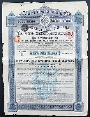 Russia - Consolidated Russian Railroad -1st serie-4% Gold bond-1889- 625 rb