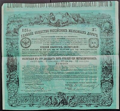 Russia - Grand Russian Railway 1880/1881 - 3% bond for 125 roubles