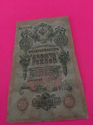 1909 Russia 10 Roubles Paper Money Old Currency