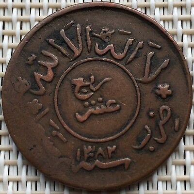 "1382 AH 1/40 Rial, Old Arabic Middle East Islamic Coin, Yemen,""3""."