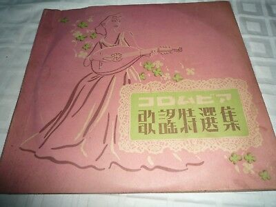 Vintage 1930's/40's Japanese  Records  78's Collection Of 3 Records
