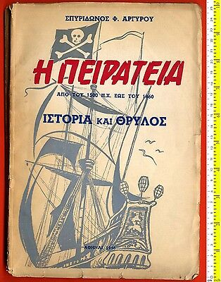 #4954 Greece 1956. Book - Piracy, history and legend. 200 pg.