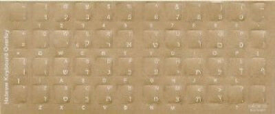 Transparent Hebrew Keyboard Stickers (White Letters). Aramedia. Free Delivery