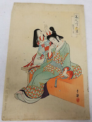 Antique Vintage Japanese Woodblock Print Signed Ladies