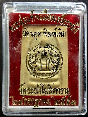 Thai Amulet-Phra Somdej-Wat Rakang-Retro Version-2010-powder-BT 43