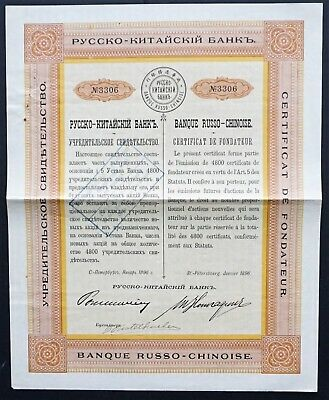 China/Russia - Banques Russo-Chinoise 1896 - founder share   -TOP-