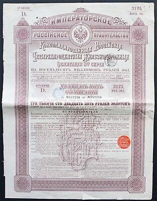Russia - Consolidated Russian Railroad -3rd serie-4% Gold bond-1890- 3125 rb