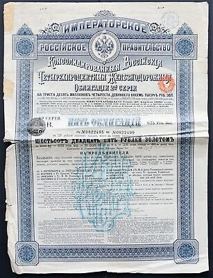 Russia - Consolidated Russian Railroad -2nd serie-4% Gold bond-1889- 625 rb