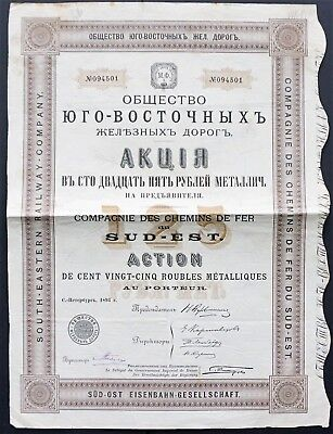 Russia -South East Railroad - 1893 - share for 125 roubels - VERY RARE-