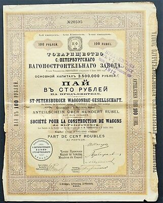 Russia -  St.Petersburg Traincar Factory - 1911 - share for 100 roubles