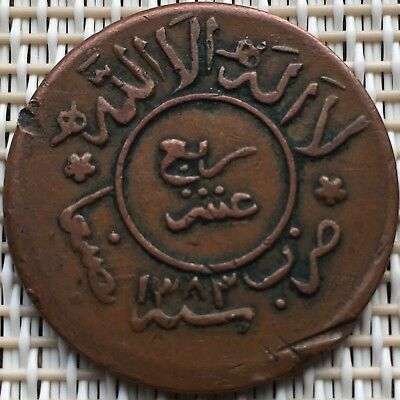 "1383 AH 1/40 Rial, Old Islamic Arabic Middle East Coin, Yemen,""2""."
