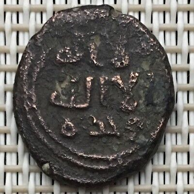 Unknown Umayyad Or Abbasid, Old Medieval Ancient Islamic Bronze Hammered Coin.#6