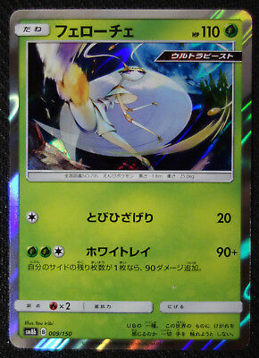 Shiny Pheromosa S 165//150 SM8b Pokemon Card Japanese NM