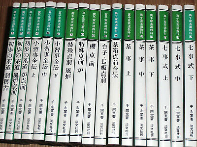 Japanese Tea Ceremony URASENKE CHADO Temae Green Books Series 1to17 Complete Set