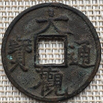 1107-1110,Old Chinese Coin,Daguan,Northern Song Dynasty 10 Cash,China.