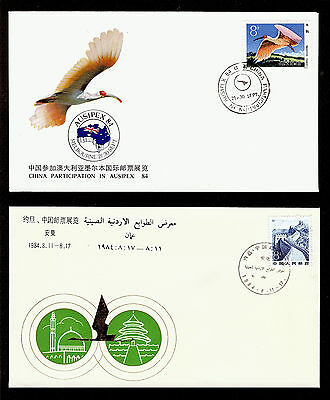 FIRST DAY COVER SET China PRC Ausipex '84 and Great Wall Expo '84 U/A FDC 1984