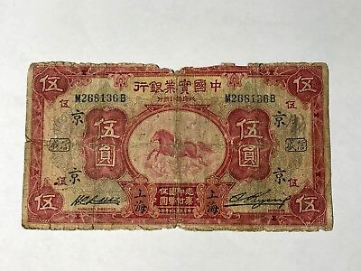 1924 National Industrial Bank of China $5 with Overprints - Earlier Type RARE