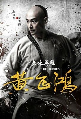 The Unity of Heroes (2018) DVD Region FREE Playable in USA!! New movie! IVC