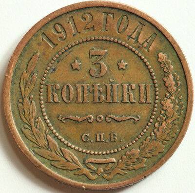Russia Empire Copper Coin 3 Kopeks 1912 VF #038