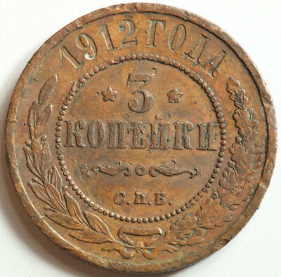 Russia Empire Copper Coin 3 Kopeks 1912 VF #039